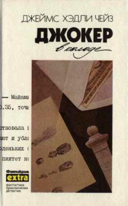 Джокер в колоде [The Joker in the Pack (The Joker in the Deck), 1975]