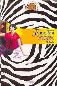 «Джоконда» Мценского уезда