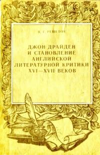 Джон Драйден и становление английской литературной критики XVI-XVII веков