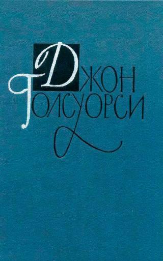 Джон Голсуорси. Собрание сочинений в 16 томах. Том 12