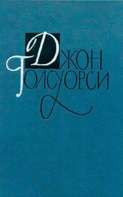 Джон Голсуорси. Собрание сочинений в 16 томах. Том 8
