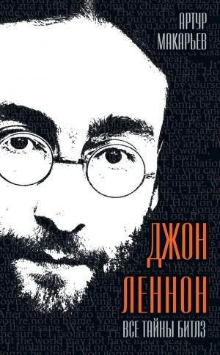 Джон Леннон. Все тайны «Битлз»