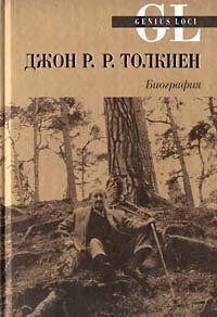 Джон Р.Р.Толкиен. Биография
