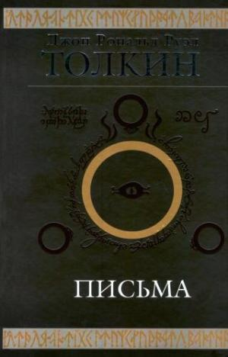 Джон Р. Р. Толкин. Письма