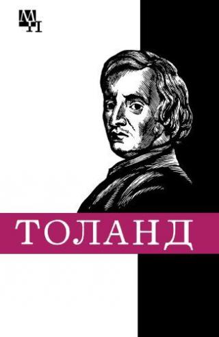 Джон Tоланд