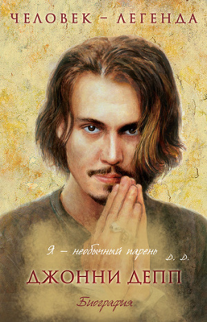 Джонни Депп. Биография