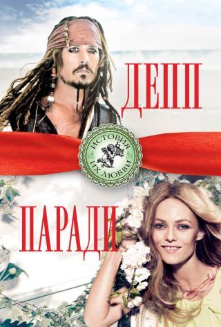 Джонни Депп и Ванесса Паради