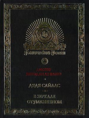 Джозеф Шеридан Ле Фаню и готическая традиция в английской литературе
