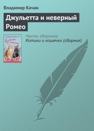Джульетта и неверный Ромео