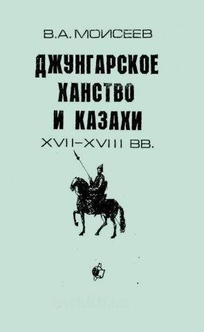 Джунгарское ханство и казахи XVII-XVIII вв