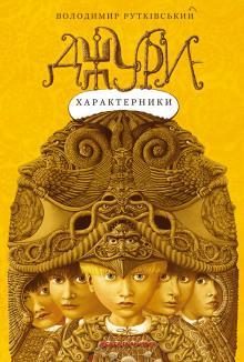 Джури-характерники (Украинский язык)