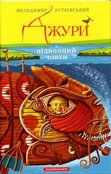 Джури і підводний човен (Украинский язык)