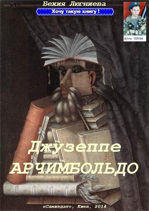 Джузеппе Арчимбольдо (СИ)