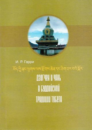 Дзогчен и Чань в буддийской традиции Тибета