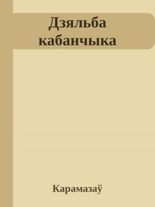 Дзяльба кабанчыка