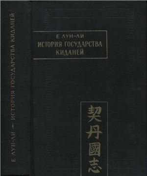 Е Лун-ли. История государства киданей [Цидань го чжи]