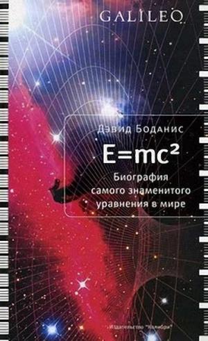 E=mc2. Биография самого знаменитого уравнения мира