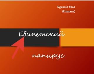 Ебипетский папирус