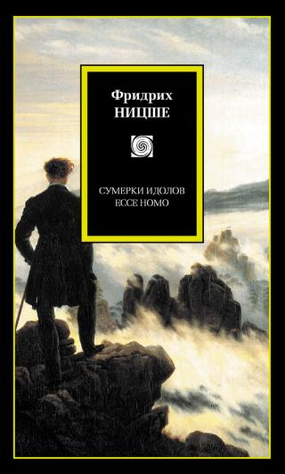 Ecce Homo (Как се става такъв, какъвто си)
