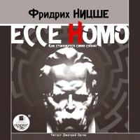 Ecce Homo. Как становятся сами собою