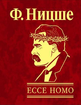 Ecce homo. Как становятся собою