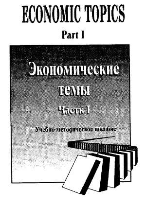 Economic topics. Part 1. Экономические темы. Часть 1