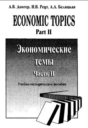 Economic topics. Part 2. Экономические темы. Часть 2