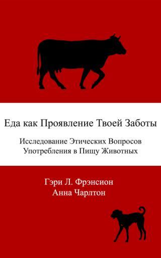 Еда как проявление твоей заботы. Исследование этических вопросов употребления в пищу животных