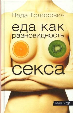 Еда как разновидность секса
