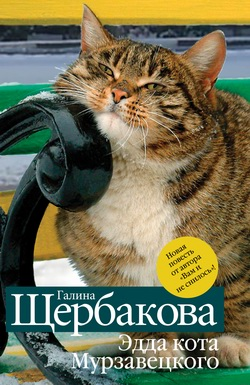 Эдда кота Мурзавецкого (сборник) [litres]