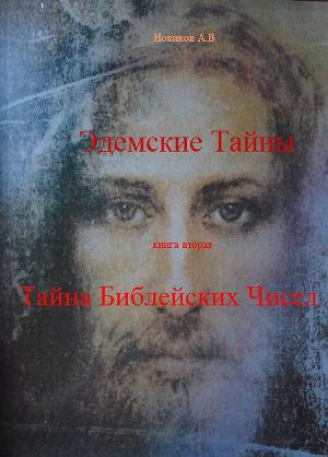 Эдемские Тайны. Книга 2 (СИ)