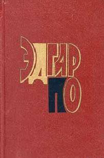 Эдгар По (биография)