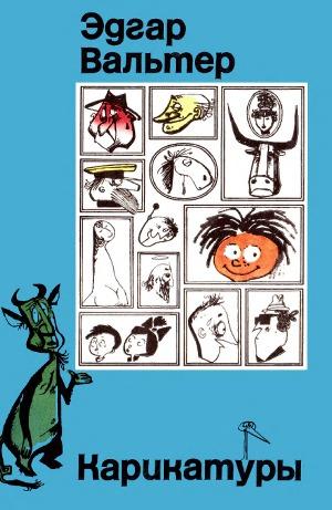 Эдгар Вальтер. Карикатуры