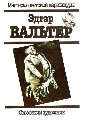 Эдгар Вальтер