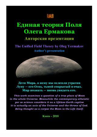 Единая теория Поля Олега Ермакова. Авторская презентация