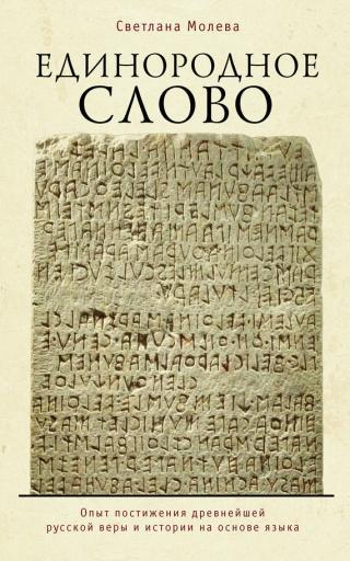 Единородное Слово. Опыт постижения древнейшей русской веры и истории на основе языка