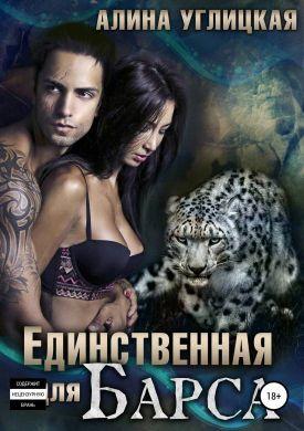 Единственная для Барса [publisher: SelfPub.ru]