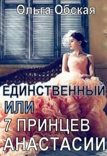 Единственный, или Семь принцев Анастасии [publisher: SelfPub.ru]