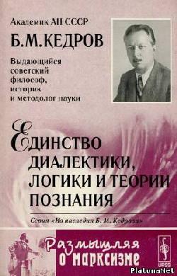 Единство диалектики, логики и теории познания