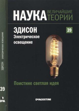 Эдисон. Электрическое освещение [Поистине светлая идея]