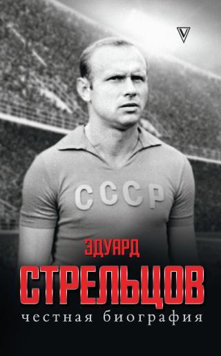 Эдуард Стрельцов. Честная биография [litres]