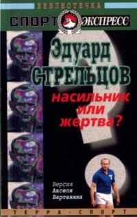 Эдуард Стрельцов. Насильник или жертва?