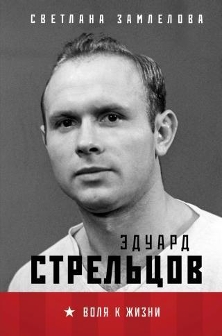 Эдуард Стрельцов. Воля к жизни [litres]
