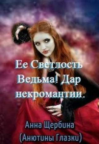 Ее Светлость Ведьма! Дар некромантии