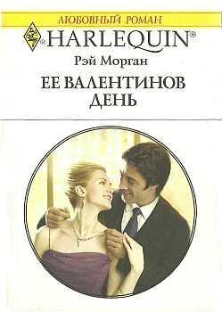 Ее Валентинов день