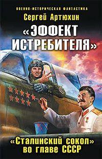 «Эффект истребителя».«Сталинский сокол» во главе СССР