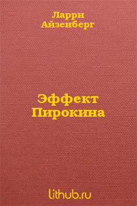Эффект Пирокина