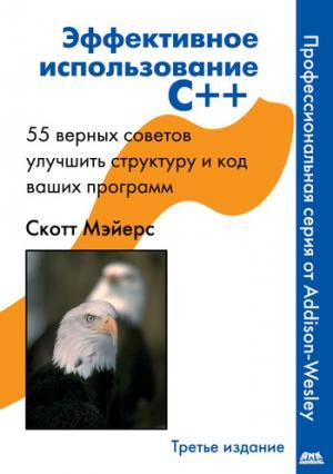 Эффективное использование C++. 55 верных способов улучшить структуру и код ваших программ