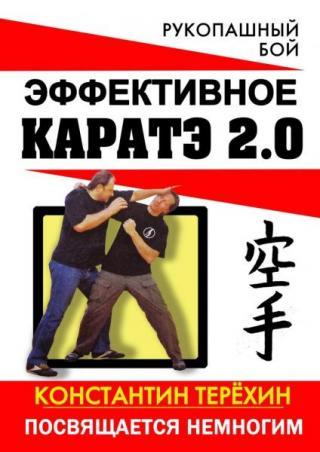 Эффективное каратэ 2.0. Посвящается немногим