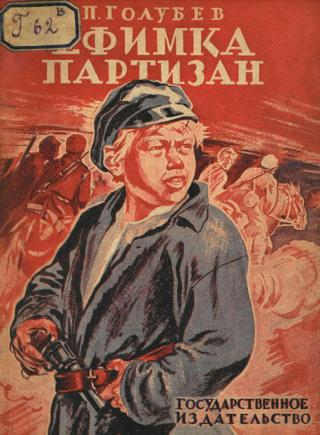 Ефимка-партизан